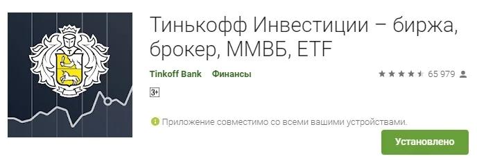 Приложение Тинькофф Инвестиции для Android
