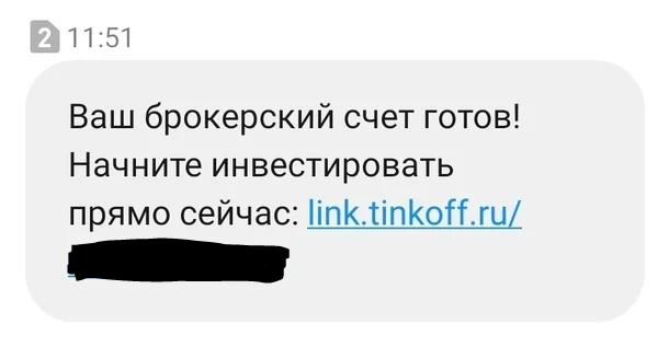 SMS-сообщение об открытии брокерского счета